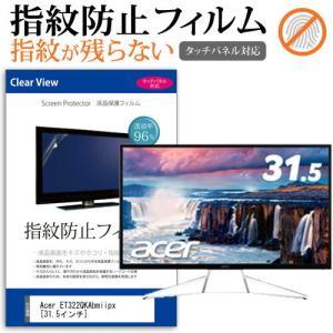 Acer ET322QKAbmiipx [31.5インチ(3840x2160)] 機種で使える【指紋...