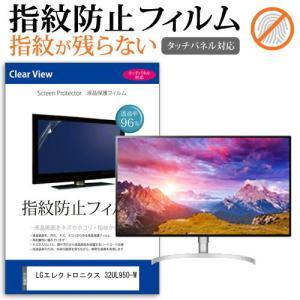 LGエレクトロニクス 32UL950-W [31.5インチ(3840x2160)] 機種で使える【指...