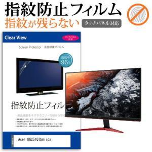 Acer KG251QIbmiipx(24.5インチ]機種で使える タッチパネル対応 指紋防止・クリ...