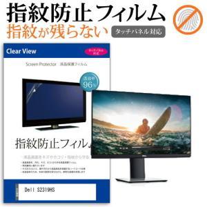 Dell S2319HS(23インチ]機種で使える タッチパネル対応 指紋防止・クリア光沢 液晶保護...