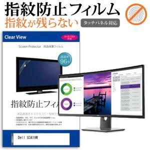 Dell U3419W [34.14インチ(3440x1440)] 機種で使える【指紋防止 クリア光...