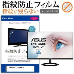 ASUS VZ249HR-J(23.8インチ)機種で使える タッチパネル対応 指紋防止・クリア光沢 ...