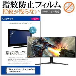 LGエレクトロニクス UltraGear 34GK950F-B(34インチ)機種で使える タッチパネ...