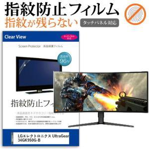 LGエレクトロニクス UltraGear 34GK950G-B(34インチ)機種で使える タッチパネ...