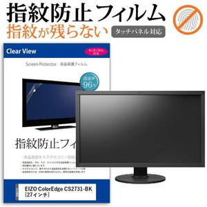 EIZO ColorEdge CS2731-BK (27インチ) 機種で使える タッチパネル対応 指...