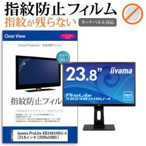 iiyama ProLite XB2481HSU-4 (23.8インチ) 機種で使える タッチパネル...