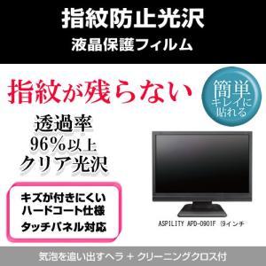 ASPILITY APD-0901F 指紋防止 クリア光沢液晶保護フィルム|mediacover
