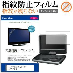 Panasonic UN-10D6 指紋防止 クリア光沢液晶保護フィルム