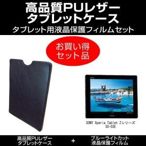SONY Xperia Tablet Zシリーズ SO-03E タブレットレザーケース と ブルーラ...