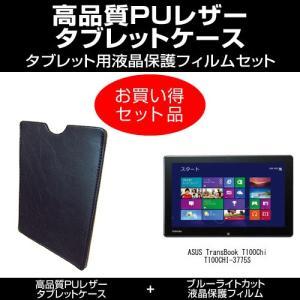 ブルーライトカット・指紋防止液晶保護フィルムとタブレットケースセット ASUS TransBook T100Chi T100CHI-3775Sで使える キズ防止、防塵、プロテクト