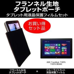 ASUS TransBook T100TA T100TA-DK564G ポーチケース と ブルーライトカット液晶保護フィルム のセット