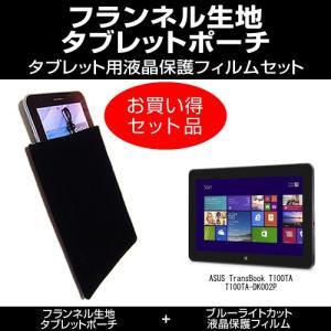 ASUS TransBook T100TA T100TA-DK002P ポーチケース と ブルーライトカット液晶保護フィルム のセット