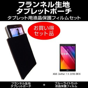 ブルーライトカット・指紋防止液晶保護フィルムとタブレットポーチケースセット ASUS ZenPad 7.0 Z370C-BK16で使える キズ防止・防塵