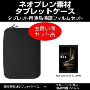 ブルーライトカット 指紋防止 液晶保護フィルム と 低反発素材 タブレットケース セット キズ防止 ASUS ZenPad 3S 10 Z500Mで使える