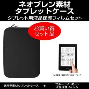 Kindle Paperwhite タブレットケース と ブルーライトカット液晶保護フィルム のセッ...