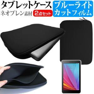 ブルーライトカット・指紋防止液晶保護フィルムと低反発素材タブレットケースセット Huawei MediaPad T1 7.0で使える キズ防止・防塵