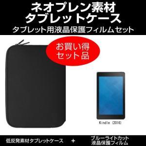 Kindle(2016) タブレットケース と ブルーライトカット液晶保護フィルム のセット