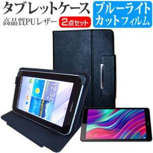 HUAWEI MediaPad M5 lite 8 (8インチ) 機種で使える ブルーライトカット 指紋防止 液晶保護フィルム と スタンド機能付 タブレットケース セット キズ防止|mediacover
