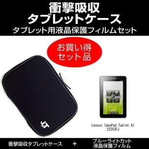 ブルーライトカット・指紋防止機能付液晶保護フィルムと衝撃吸収タブレットPCケース セット Lenovo IdeaPad Tablet A1 22283EJ対応 キズ防止 プロテクト