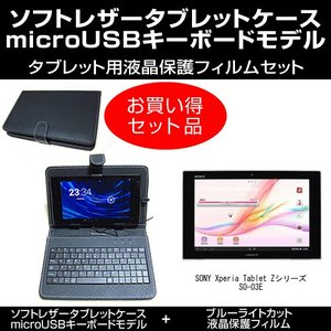 SONY Xperia Tablet Zシリーズ SO-03E MicroUSB接続専用キーボード付...