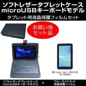 ブルーライトカット・指紋防止液晶保護フィルムとキーボードタブレットケース(microUSB)セット NEC LaVie Tab S TS507/N1S PC-TS507N1S対応 キズ防止