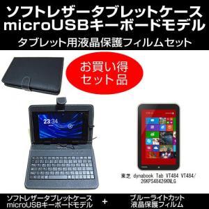 ブルーライトカット・指紋防止液晶保護フィルムとキーボードタブレットケース(microUSB)セット 東芝 dynabook Tab VT484 VT484/26K PS48426KNLG対応