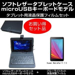 ブルーライトカット・指紋防止液晶保護フィルムとキーボード機能付きタブレットケース(microUSBタイプ)セット Huawei MediaPad T1 7.0で使える 防塵