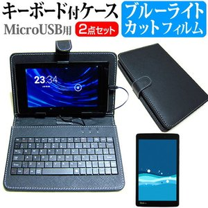 ブルーライトカット・反射防止液晶保護フィルムとキーボード機能付タブレットケース(microUSB)セット LGエレクトロニクス Qua tab PX auで使える