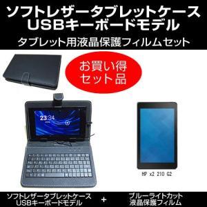 ブルーライトカット 指紋防止 液晶保護フィルム と キーボード機能付 USB タブレットケース HP x2 210 G2で使える キズ防止