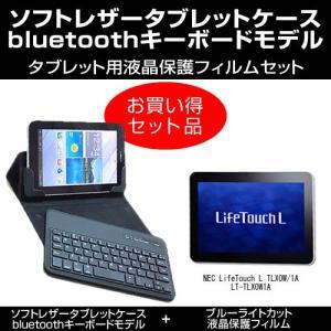 ブルーライトカット・指紋防止 液晶保護フィルムとワイヤレスキーボード機能付タブレットケース(bluetooth)セット NEC LifeTouch L TLX0W/1A LT-TLX0W1A対応