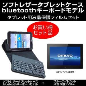 ブルーライトカット・指紋防止 液晶保護フィルムとワイヤレスキーボード機能付タブレットケース(bluetoothタイプ)セット ONKYO TA2C-A41R3S対応 キズ防止