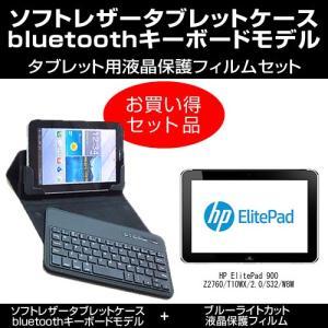 ブルーライトカット・指紋防止 液晶保護フィルムとワイヤレスキーボード機能付ケース(bluetooth)セット HP ElitePad 900 Z2760/T10WX/2.0/S32/W8M対応