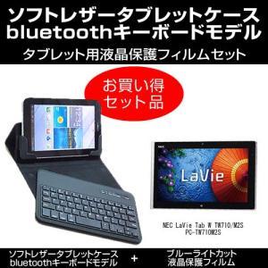 ブルーライトカット・指紋防止 液晶保護フィルムとワイヤレスキーボード機能付ケース(bluetooth)セット NEC LaVie Tab W TW710/M2S PC-TW710M2S対応