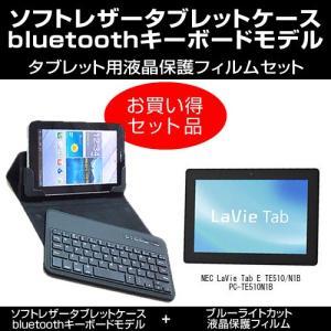 ブルーライトカット・指紋防止 液晶保護フィルムとワイヤレスキーボード機能付ケース(bluetooth)セット NEC LaVie Tab E TE510/N1B PC-TE510N1B対応