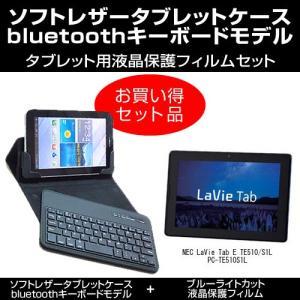 ブルーライトカット・指紋防止液晶保護フィルム ワイヤレスキーボード機能付タブレットケース(bluetooth)セット NEC LaVie Tab E TE510/S1L PC-TE510S1L用