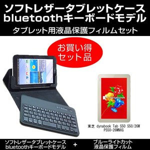 ブルーライトカット・指紋防止液晶保護フィルムとワイヤレスキーボード機能付ケース(bluetooth)セット 東芝 dynabook Tab S50 S50/26M PS50-26MNXG対応