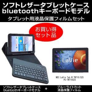 ブルーライトカット・指紋防止液晶保護フィルムとワイヤレスキーボード機能付ケース(bluetooth)セット NEC LaVie Tab W TW710/S2S PC-TW710S2S対応