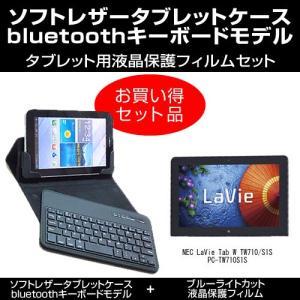 ブルーライトカット・指紋防止液晶保護フィルムとワイヤレスキーボード機能付ケース(bluetooth)セット NEC LaVie Tab W TW710/S1S PC-TW710S1S対応