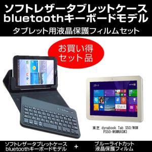 ブルーライトカット・指紋防止液晶保護フィルムとワイヤレスキーボード機能付ケース(bluetooth)セット 東芝 dynabook Tab S50/W6M PS50-W6MNXGW3対応
