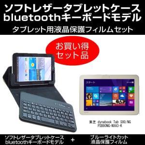 ブルーライトカット・指紋防止液晶保護フィルムとワイヤレスキーボード機能付ケース(bluetooth)セット 東芝 dynabook Tab S80/NG PSB80NG-NXA3-K対応
