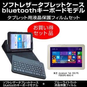 ブルーライトカット・指紋防止フィルムとワイヤレスキーボード機能付ケース(bluetoothタイプ)セット 東芝 dynabook Tab S50/PG PSB50PG-NXA3-Kで使える