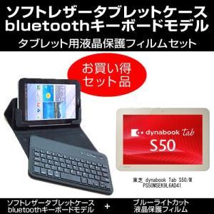 ブルーライトカット・指紋防止フィルム・ワイヤレスキーボード機能付タブレットケース(bluetooth)セット 東芝 dynabook Tab S50/M PS50MSEK9L6AD41で使える