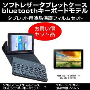 ブルーライトカット・指紋防止液晶保護フィルムとワイヤレスキーボード機能付ケース(bluetoothタイプ)セット Acer Aspire Switch 10 SW5-012-F12D/HSF対応