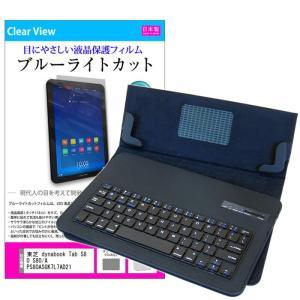 ブルーライトカット液晶保護フィルムとワイヤレスキーボード機能付タブレットケース(bluetooth)セット 東芝 dynabook Tab S80 S80/A PS80ASGK7L7AD21対応