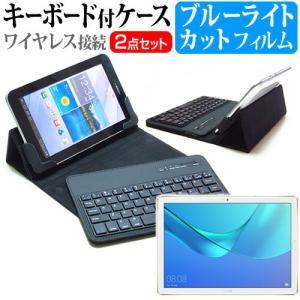 HUAWEI MediaPad M5 Pro(10.8インチ]機種で使える ブルーライトカット 指紋...