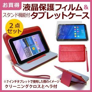 ブルーライトカット・指紋防止液晶保護フィルムとタブレットエレガントケース赤(スタンド機能付き)セット Huawei MediaPad 7 Youth2で使える キズ防止・防塵