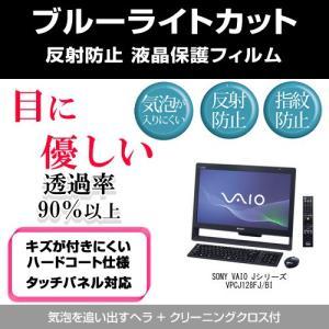 SONY VAIO Jシリーズ VPCJ128FJ/BI ブルーライトカット 反射防止 指紋防止 気泡レス 液晶保護フィルム|mediacover