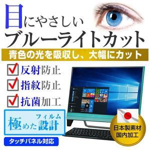 NEC LAVIE Desk DA770/BAR PC-DA770BAR ブルーライトカット 反射防止 指紋防止 気泡レス 液晶保護フィルム|mediacover