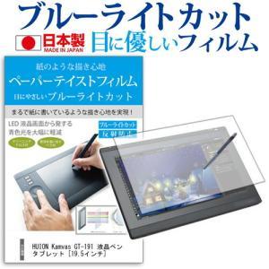 HUION Kamvas GT-191 液晶ペンタブレット ブルーライトカット 指紋防止 液晶保護フィルム ペンタブレット用 キズ防止|mediacover