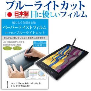 ワコム Wacom MobileStudio Pro 13 DTH-W1320/K0 ブルーライトカ...